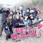 「戦え!!サバゲー女子会!Vol.1」
