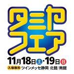 タミヤフェア2017が開催されました。