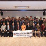 平成30年度NMVA総会が開催されました